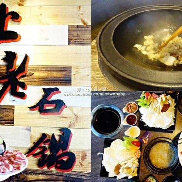 新北市 餐飲 鍋物 火鍋 上老石鍋 (板橋店)