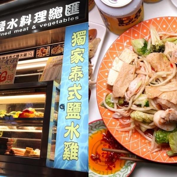 台南市 美食 攤販 台式小吃 鮮鹽堂泰式鹽水雞成大店
