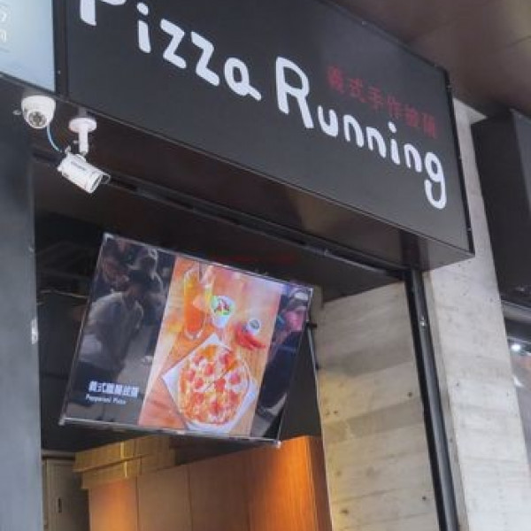 台中市 美食 餐廳 速食 披薩速食店 pizza-running