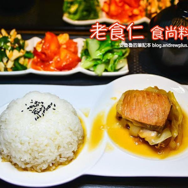 新北市 美食 餐廳 中式料理 江浙菜 老食仁食尚料理
