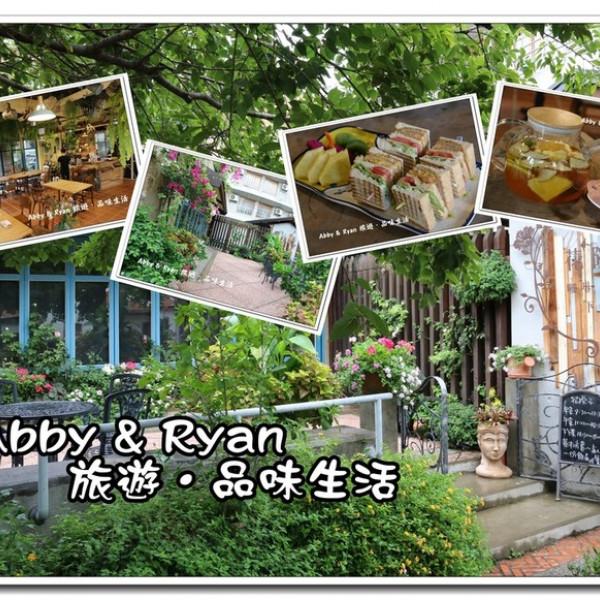 新竹縣 餐飲 咖啡館 花院子