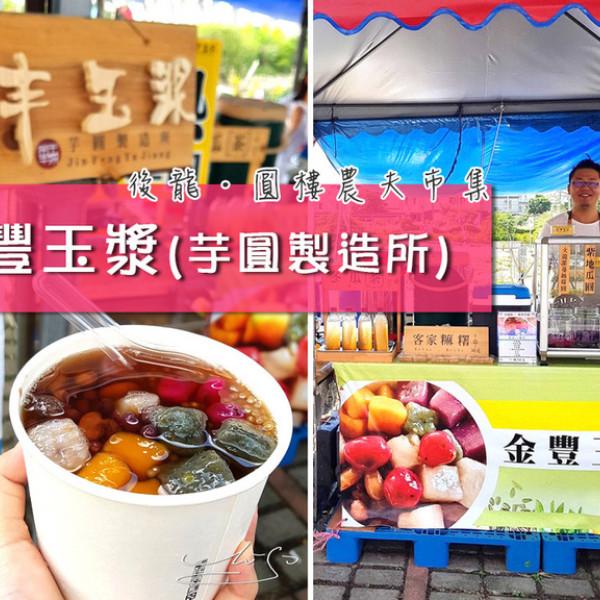 苗栗縣 美食 餐廳 飲料、甜品 甜品甜湯 金豐玉漿芋圓製造所