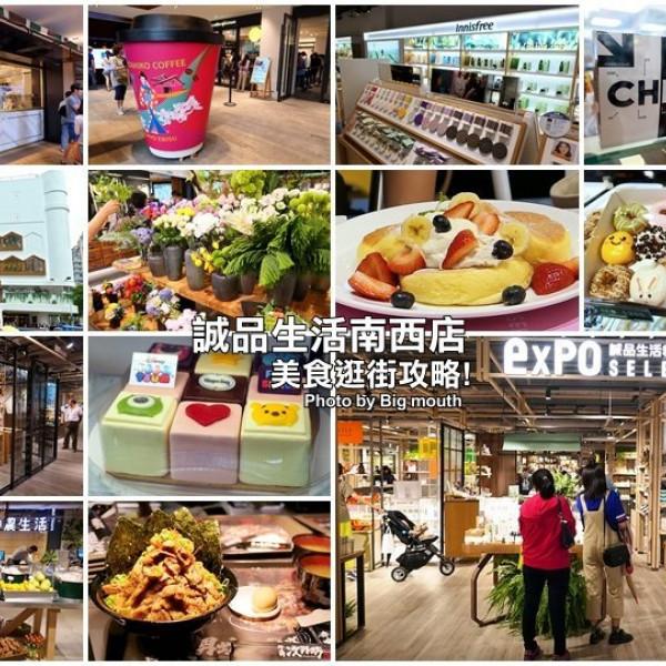 台北市 購物 百貨商場 誠品生活 (南西店)