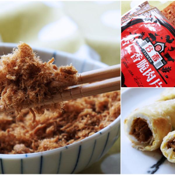 台北市 美食 餐廳 零食特產 零食特產 台畜肉酥肉片