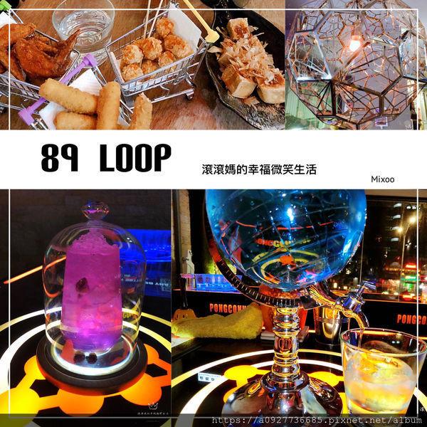 台北市 美食 餐廳 飲酒 89LOOP