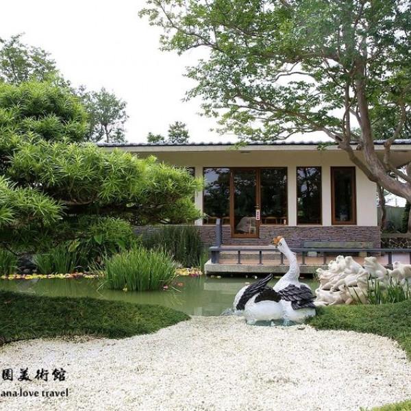 彰化縣 觀光 博物館‧藝文展覽 台灣銘園庭園美術館