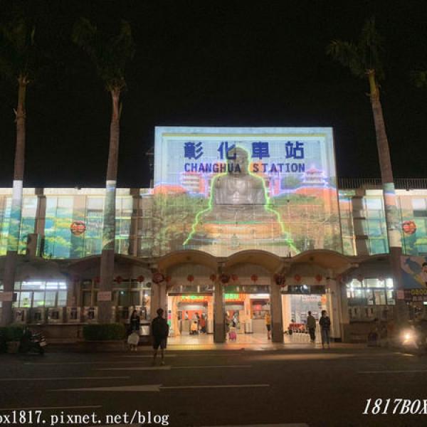 彰化縣 休閒旅遊 景點 車站 彰化火車站