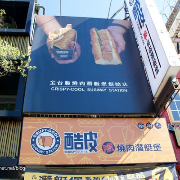 台中市 美食 餐廳 速食 速食其他 酷皮脆燒肉潛艇堡crispy-cool