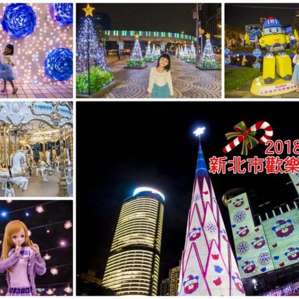 新北市 休閒旅遊 景點 景點其他 2018新北市歡樂耶誕城 (2018/11/16-2019/1/1)