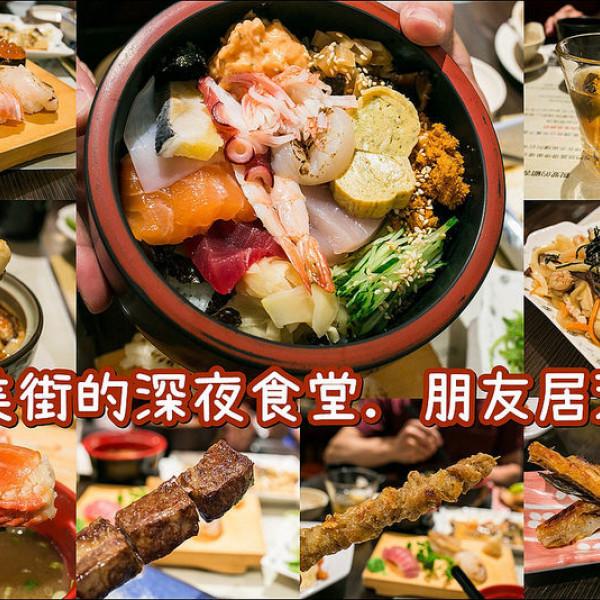 台南市 餐飲 日式料理 居酒屋 新美街朋友居酒屋