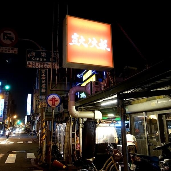 台南市 餐飲 燒烤‧鐵板燒 燒肉燒烤 直火ノ大根串燒專賣