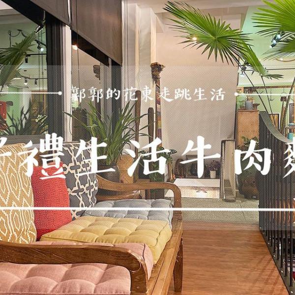 花蓮縣 美食 餐廳 中式料理 麵食點心 好禮生活設計館