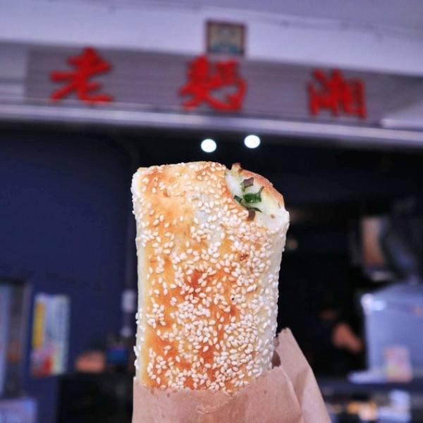 台北市 餐飲 夜市攤販小吃 老麫湘手工碳烤燒餅(目前店址)