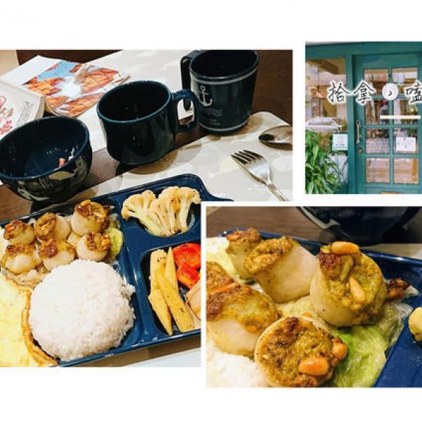 台南市 美食 餐廳 異國料理 墨西哥料理 拾拿,嗑吧