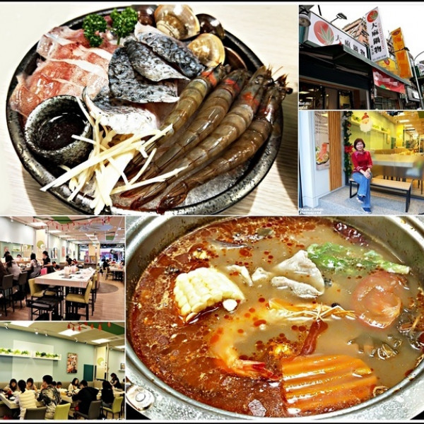 桃園市 美食 餐廳 火鍋 涮涮鍋 大麻鍋物-藝文店