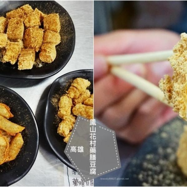 高雄市 餐飲 素食料理 素食料理 ]鳳山花村藥膳豆腐