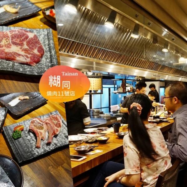 台南市 餐飲 燒烤‧鐵板燒 燒肉燒烤 糊同燒肉11號店