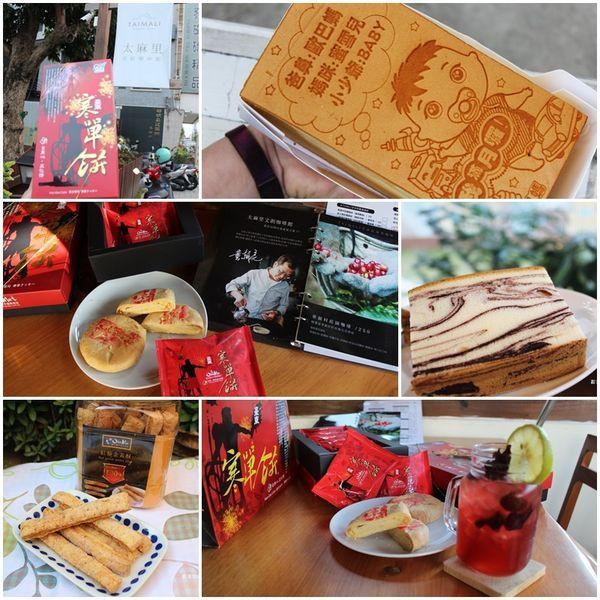 台東縣 餐飲 糕點麵包 歐巴螞伴手禮