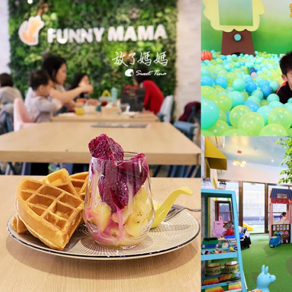 新北市 餐飲 主題餐廳 親子餐廳 FUNNY MAMA放了媽媽親子餐廳