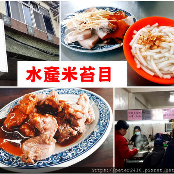 基隆市 餐飲 夜市攤販小吃 水產米苔目