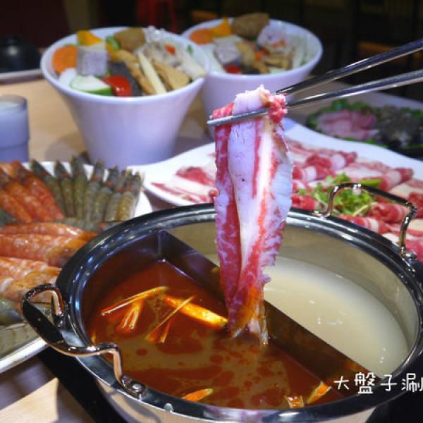 新北市 餐飲 鍋物 火鍋 大盤子涮涮鍋