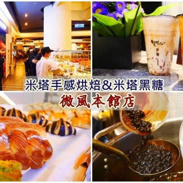 台北市 餐飲 茶館 米塔手感烘焙 & 米塔黑糖-微風本館