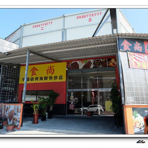 台中市 餐飲 台式料理 食尚平價碳烤海鮮快炒