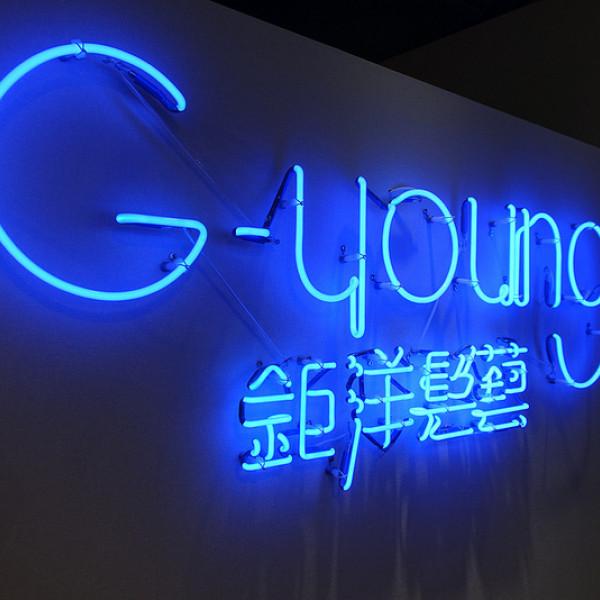 台北市 購物 特色商店 鉅洋髮藝