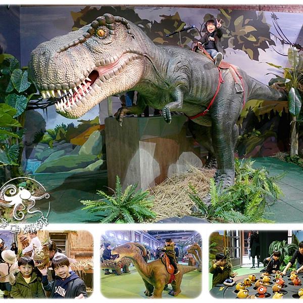 台北市 觀光 博物館‧藝文展覽 侏儸紀恐龍樂園