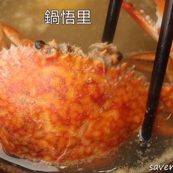 台中市 餐飲 鍋物 其他 鍋悟里