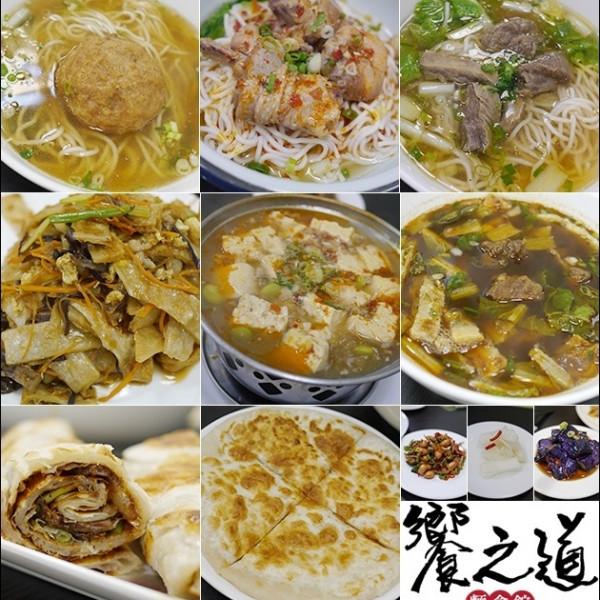 台中市 餐飲 麵食點心 饗之道 麵食館