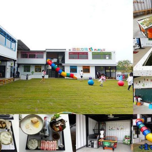 彰化縣 餐飲 中式料理 遊戲方塊PLAY食堂