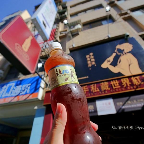 彰化縣 餐飲 飲料‧甜點 飲料‧手搖飲 一手私藏世界紅茶