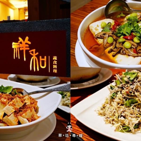 台北市 餐飲 中式料理 祥和蔬食料理-慶城店