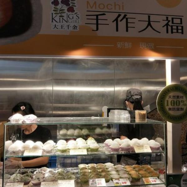 新北市 餐飲 飲料‧甜點 甜點 大王千金米大福