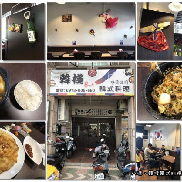 桃園市 餐飲 韓式料理 韓棧韓式料理