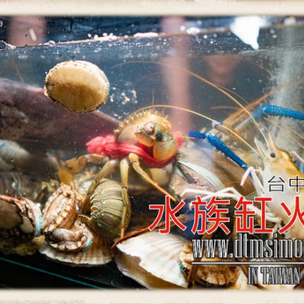 台中市 餐飲 鍋物 其他 拾甲鍋物