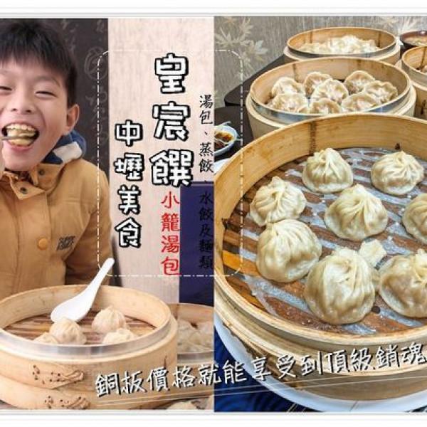 桃園市 餐飲 中式料理 皇宸饌小籠湯包-中壢店