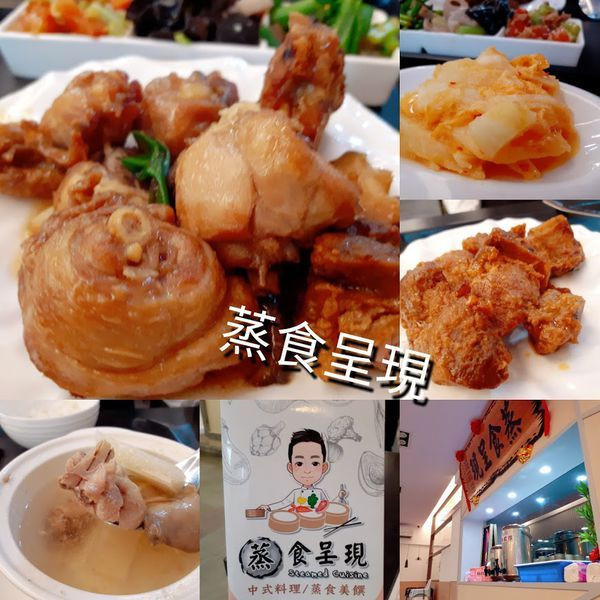 桃園市 餐飲 中式料理 蒸食呈現Steamed Cuisine