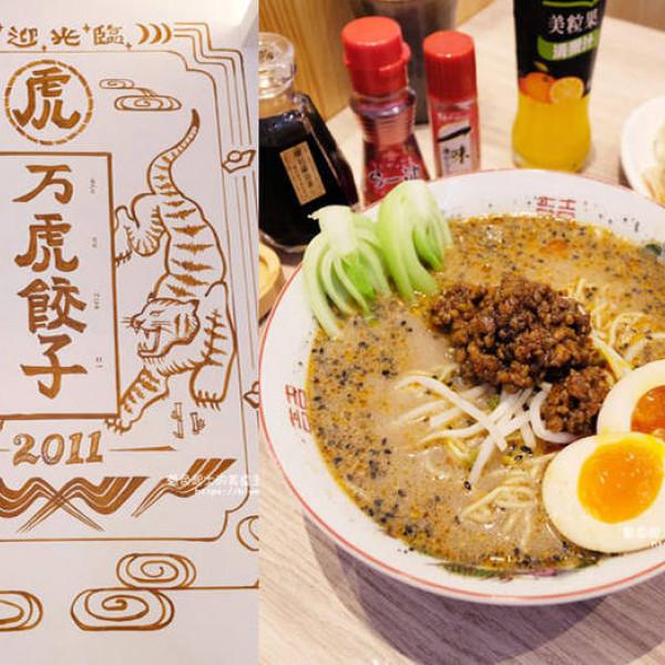 台中市 餐飲 台式料理 萬虎餃子台中店