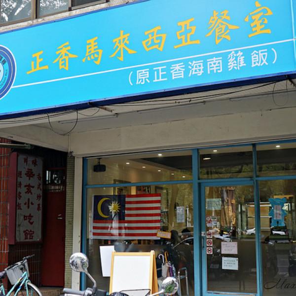 台北市 餐飲 多國料理 其他 正香馬來西亞餐館(原正香海南雞飯)