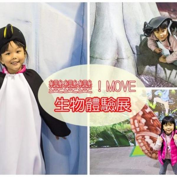 台北市 觀光 博物館‧藝文展覽 變變變!MOVE生物體驗展
