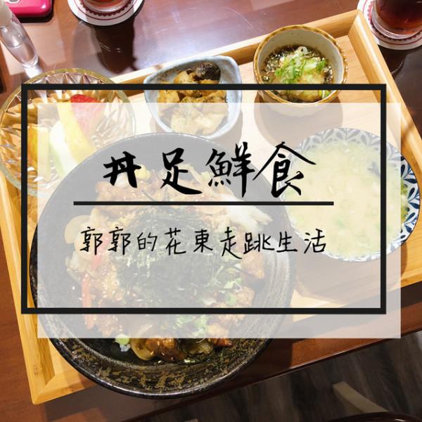 花蓮縣 餐飲 日式料理 丼足鮮食