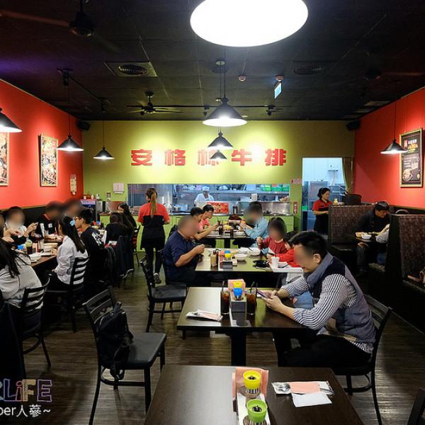 台中市 餐飲 牛排館 安格林牛排館