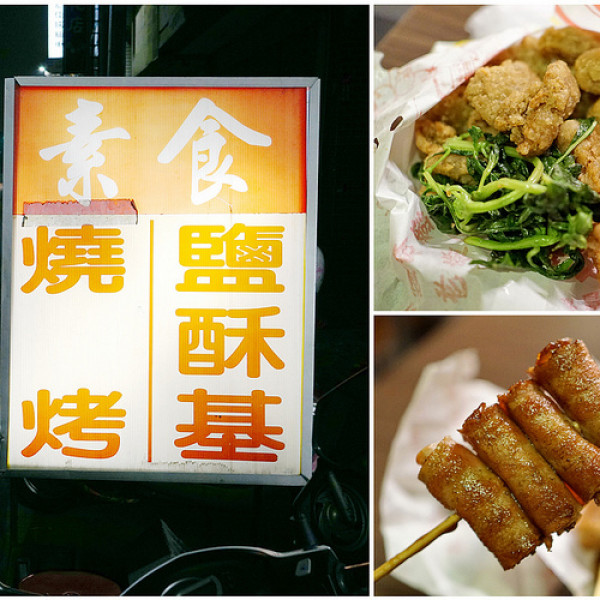 台中市 餐飲 素食料理 素食料理 口味香素食鹹酥G燒烤