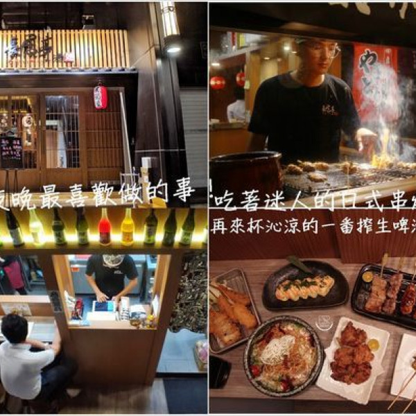 桃園市 餐飲 日式料理 長居亭創作酒処