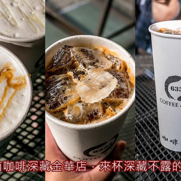 台南市 餐飲 茶館 咖啡深藏金華門市