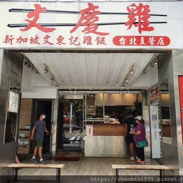 台北市 餐飲 多國料理 南洋料理 文慶雞