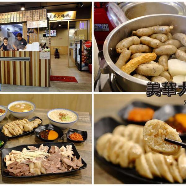 新北市 餐飲 台式料理 基隆美華大腸圈-板橋四維店