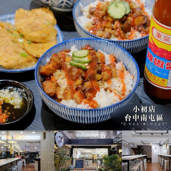 台中市 餐飲 台式料理 小初店